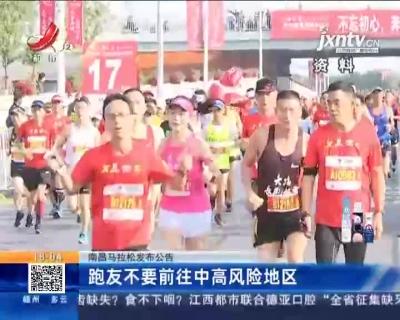 南昌马拉松发布公告:跑友不要前往中高风险地区