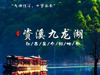 【江西日志】抚州资溪九龙湖:九曲练溪 十里画廊