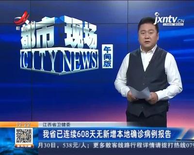 江西省卫健委:我省已连续608天无新增本地确诊病例报告