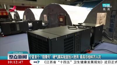 """宁夏首个""""猎鹰号""""硬气膜实验室投入使用 最高日检80万人次"""