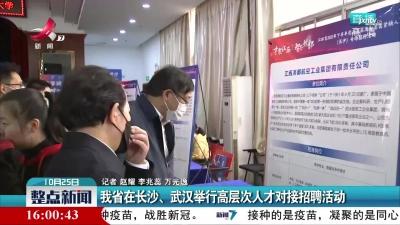 我省在长沙、武汉举行高层次人才对接招聘活动