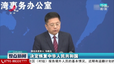 国台办:中国在联合国代表权当然包括台湾