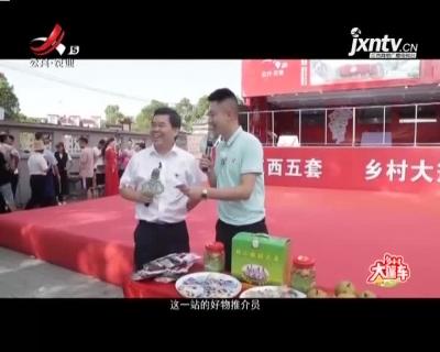 稻花香里20211007 乡村大篷车——新余市渝水区罗坊镇
