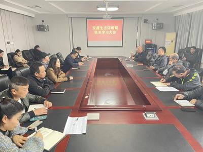 萍乡安源生态环境局深入学习萍乡市第十三次党代会精神