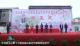 永修县举办第十三届凤凰山桃花节暨首届采茶节