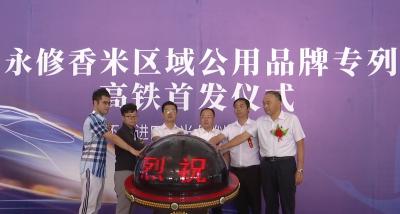"""""""永修香米""""区域公用品牌专列高铁首发仪式在南昌西站举行"""