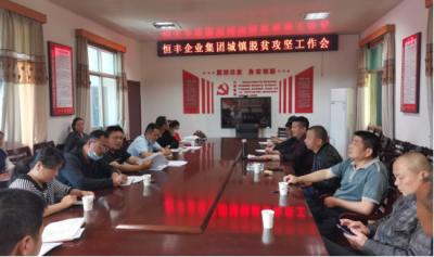 恒丰企业集团召开城镇脱贫攻坚暨社会救助专项治理工作会