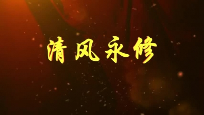 清风永修第五期——《中华人民共和国公职人员政务处分法》解读