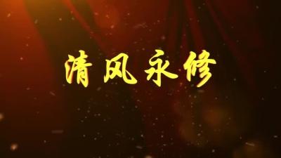 清风永修第六期——《大水缸换成水龙头》