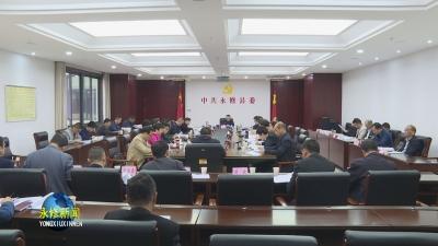 县委全面深化改革委员会召开第七次会议