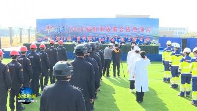 """""""平安九江-2020""""辐射事故联合应急演习在我县举行"""