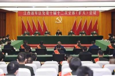 刘奇书记出席省军区党委十届十二次全会,对开创我省国防动员建设新局面提出这些要求