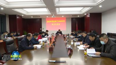 县政府党组班子召开2020年度民主生活会