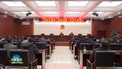 十四届县委第十四轮巡察工作动员部署会召开