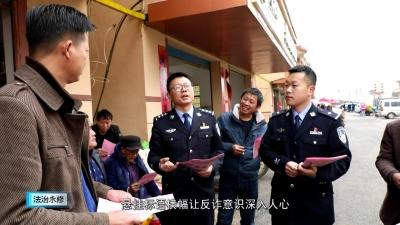 永修县公安局:打击电信诈骗  宣传常抓不懈