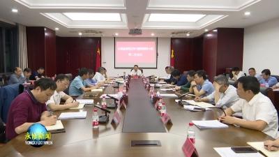 县委党史学习教育领导小组召开第二次会议