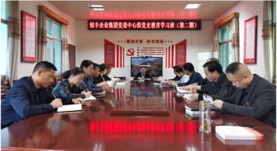 永修恒丰企业集团举行学党史、忆初心专题学习班