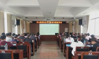 云山集团举行党史学习教育 第二次专题宣讲会