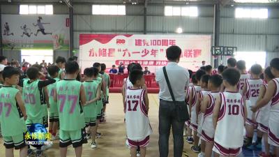 """永修:篮球场上跳动快乐""""六一"""""""