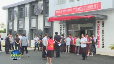 九三学社江西省委员会来永修县开展基层普法宣讲活动