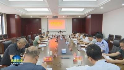 永修县选举委员会召开第二次全体会议