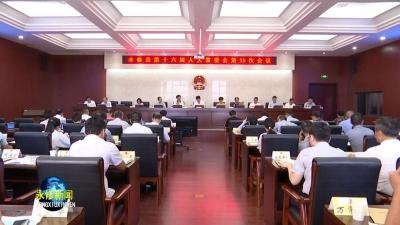 永修县第十六届人大常委会召开第35次会议