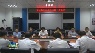 永修县选举委员会召开第一次会议