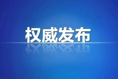 赣云直播 | 2021上海合作组织传统医学论坛开幕式
