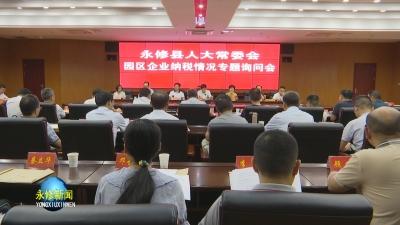 永修县人大常委会开展园区企业纳税情况专题询问会