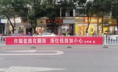 【我为群众办实事】涂埠镇开展反电信诈骗宣传活动