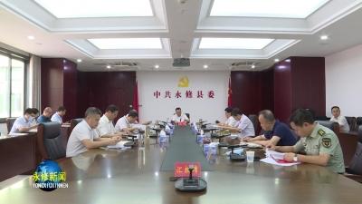 永修县委常委会召开会议