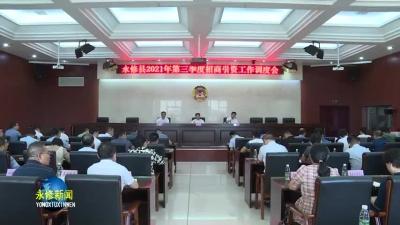 永修县召开2021年第三季度招商引资工作调度会