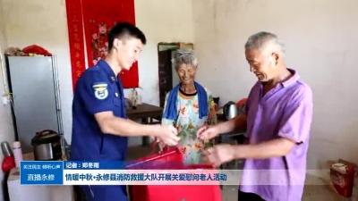 情暖中秋·永修县消防救援大队开展关爱慰问老人活动