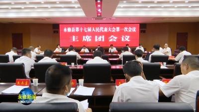 永修县第十七届人民代表大会第一次会议主席团召开第二次会议