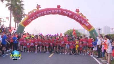 """我县举办2021年庆祝中国共产党成立100周年""""体彩杯""""半程马拉松比赛"""