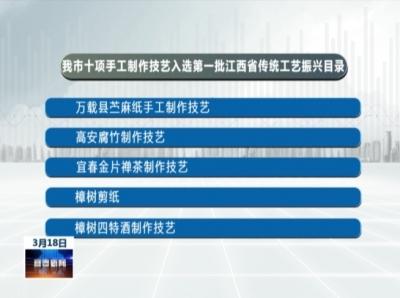 我市十项手工制作技艺入选第一批江西省传统工艺振兴目录