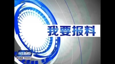 我要報料:廣匯家居臨時公交站臺搭車不便利