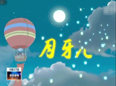 动画片《月牙儿》明日起在央视少儿频道播出