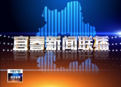 宜春bet36官网亚洲版联播2019.03.17