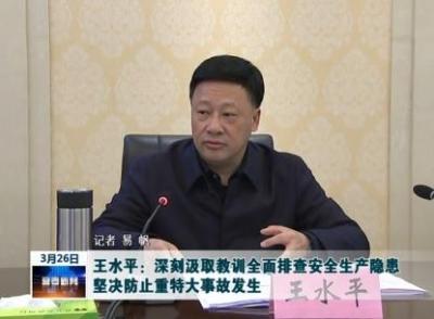 王水平:深刻汲取教訓全面排查安全生產隱患 堅決防止重特大事故發生