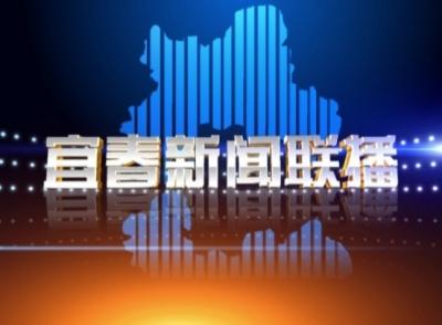 宜春新聞聯播2019.03.22