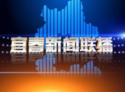 宜春新聞聯播2019.03.23