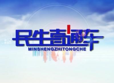 民生直通车2019.03.13