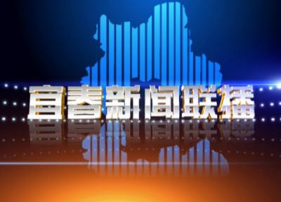 宜春新聞聯播2019.10.20