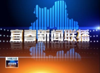 宜春新聞聯播2019.10.21