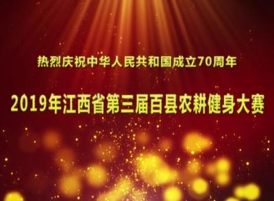 2019年江西省第三屆百縣農耕健身大賽