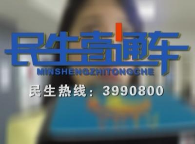 民生直通車2019.10.14