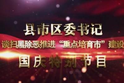 民生直通車國慶特別節目2019.10.02