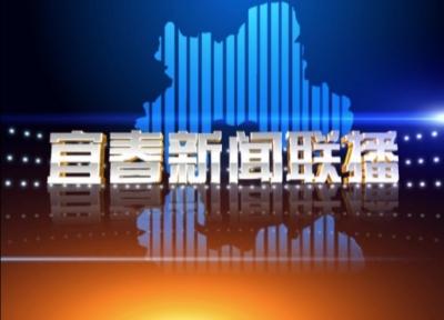 宜春新聞聯播2019.10.23