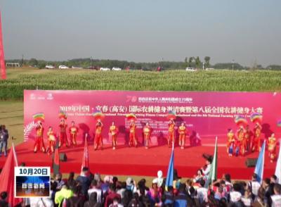中國宜春國際農耕健身邀請賽暨第八屆全國農耕健身賽在高安開賽